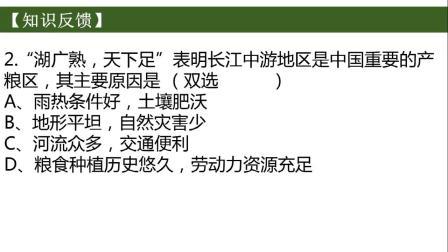 高一級地理錄播課:農業的區位選擇(2020年4月6日)