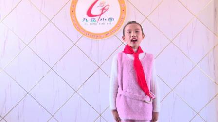 九龍小學線上升旗儀式