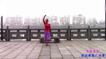 榕城舞魅广场舞《草原春光》 编舞 美姿依然 全年龄舞蹈视频
