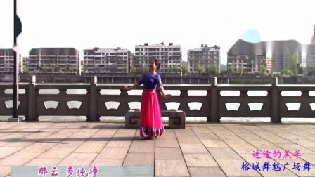 榕城舞魅广场舞《迷途的羔羊》 编舞 桃子