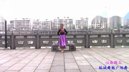 点击观看榕城舞魅广场舞《心在路上》 编舞 如月视频
