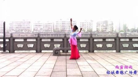 榕城舞魅广场舞《西窗烟雨》 编舞况老师