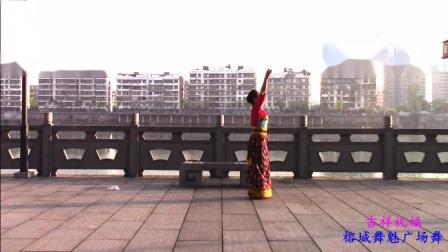 榕城舞魅广场舞《吉祥祝福 》