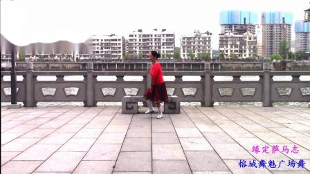 榕城舞魅广场舞《缘定萨马志》 编舞 王江