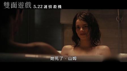 跨國驚悚!被殺女友成電影明星《最后的清晰時刻》中字預告片