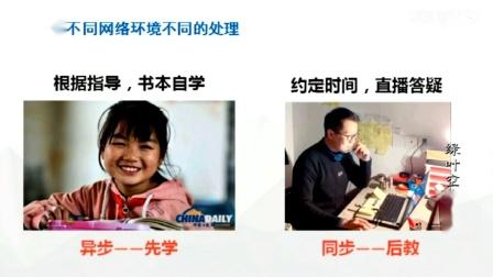 第三讲(巴楚县教师在线教学能力提升课程)