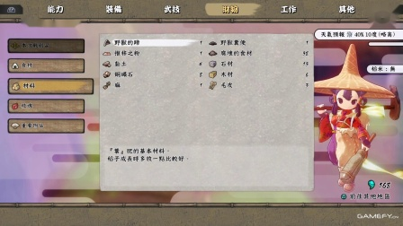 HD-休闲街区-1204天穗之咲稻姬_05