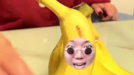 趣味童年:今天变成了一根香蕉