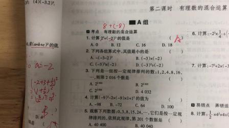 七上数学第18讲:有理数乘方的混合运算(例3例4)