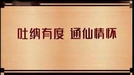 吐纳有度通仙情怀公益形象宣传片05秒(第四版)