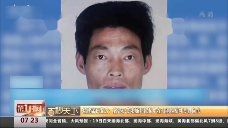 福建莆田警方:致2死3伤案嫌犯欧某中在山洞拒捕并畏罪自杀 第一时间 20211019 1080