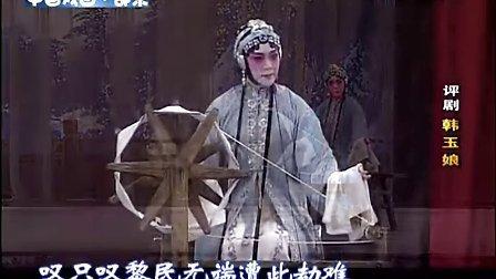 评剧【韩玉娘】王冠丽 王文涛 3-2