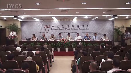 2012木文化国际研讨会开幕式