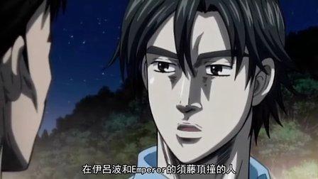 头文字D第五季04