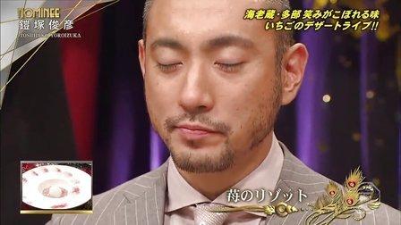 夢のスイーツ対決!トップパティシエ vs トップシェフ - 13.03.01