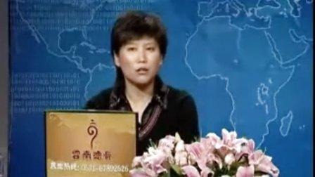 曲黎敏《黄帝内经》第一部14. 四季养生(下)