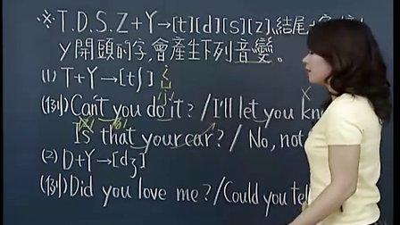 谢孟媛英文发音篇10