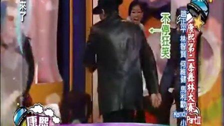 康熙来了——赵正平跳舞!帅