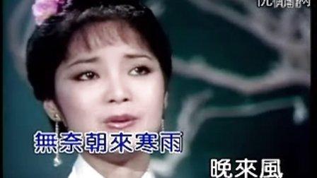 邓丽君[胭脂泪]