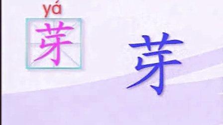 蓝猫趣味识字68