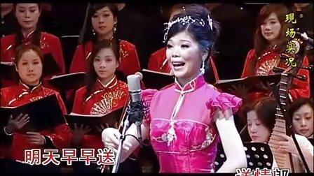 潮剧《石榴花》潮曲演唱会选段02:明日早早送情