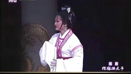 【越剧】《狸猫换太子》吴凤花吴