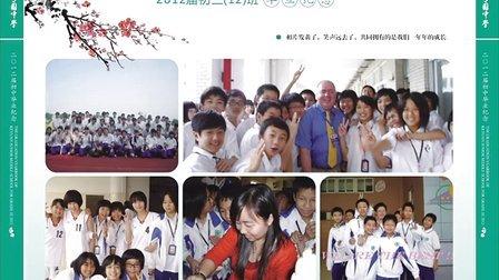 可园中学2012届初中毕业纪念册ppt视频