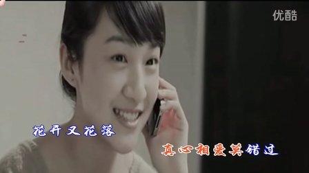 杨雪晴 - 相爱在网络