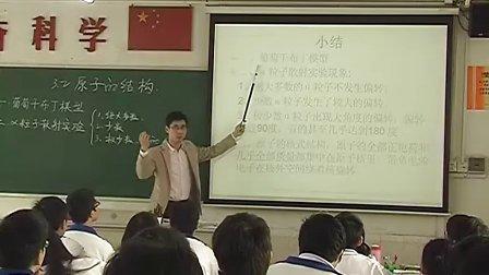 高中物理微课视频《原子的结构》(讲授类)