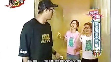 鬼鬼 MeiMei 彤彤 大牙——房间大突袭C