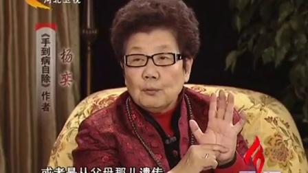 杨奕视频老师足疗云v视频视频直播图片