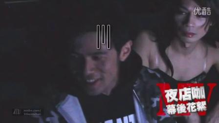 CUG嘻游记《夜店咖》MV排练舞蹈幕后花絮 人妖娇