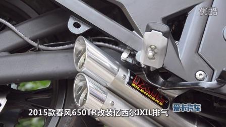 2015款春风650TR改装亿西尔IXIL排气效果