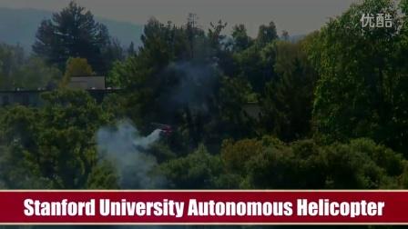 美国斯坦福大学无人直升机自主飞行表演--各种3D特技动作--野外无人直升机特技表演