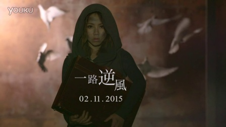G.E.M.鄧紫棋 - 一路逆風Against The Wind [MV預告片 Teaser] #2