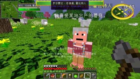 对《【小枫的Minecraft】我的世界:匠魂版-魔戒之中州大陆.ep2 - 发现