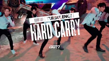 【风车·韩语】GOT7《Hard Carry》舞蹈预告版