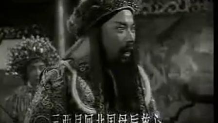 上党梆子三关排宴全剧(1962)