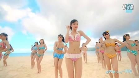 SNH48满屏比基尼美女《梦想岛》MV舞蹈版