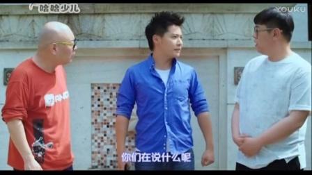 李天腾与赵小宝第三季08——家有网络红人