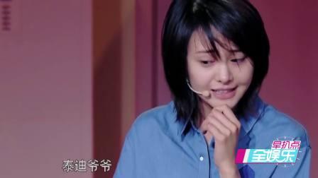 """郑爽演小偷也卖萌啃手指头 网友喊话""""别上综"""