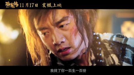 胡杨林献唱《降魔传》主题曲《不再不见》MV曝光