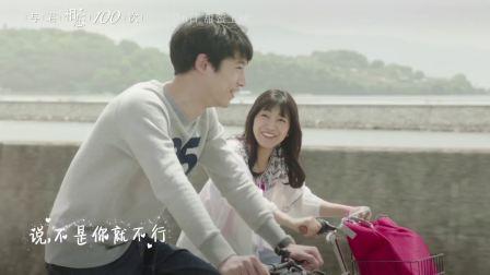 《与君相恋100次》之电影原声MV演绎悸动初恋