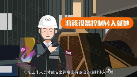 MG动画/飞碟说动画-机械伤害培训停送电动画