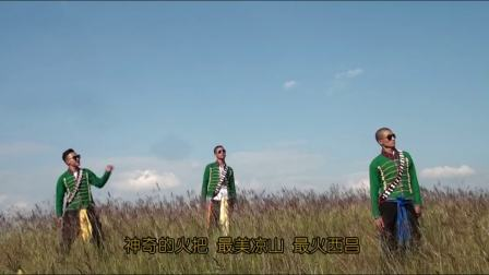 彝族歌曲《欢乐的火把节》新武器组合
