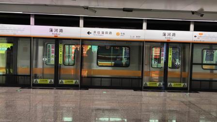 沈阳地铁2号线 SYM0226次列车 蒲田路方向 进出蒲河路站