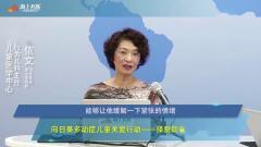 上海儿童医学中心章依文:如何全面发动身边力量帮助多动症孩子?视频
