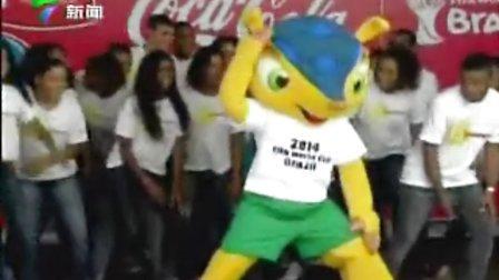 巴西世界杯 吉祥物名字揭晓 弗莱古