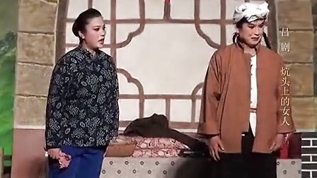 吕剧《土炕上的女人》上集(清晰
