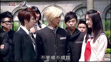 【AE】终极一班2 13 汪东城 曾沛慈 明杰